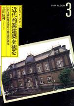 近代商業建築を観る―旧日本郵船株式会社小樽支店の再生 INAX ALBUM 3